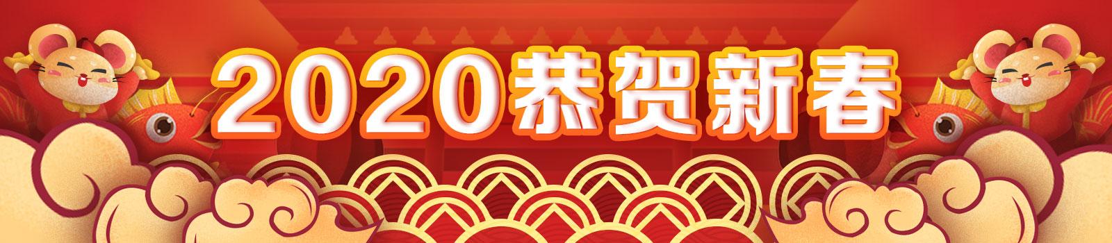 2020恭贺新春